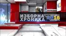 Izborna hronika - 25. septembar /VIDEO/
