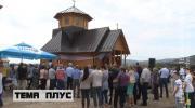 Osveštan hram posvećen Sv. Sisoju Velikom u Ugljevik selu /VIDEO/