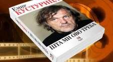 """Sutra promocija knjige Emira Kusturice """"Šta mi ovo treba"""""""